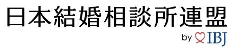 日本結婚相談所連盟 byIBJ