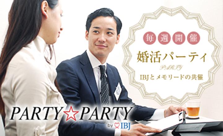 毎週開催 婚活パーティ IBJとメモリードの共催
